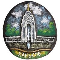 """Сувенірний магніт """"Харківський фонтан"""""""